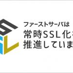 近々主流の常時SSL